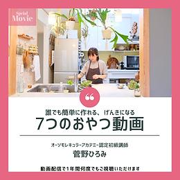 7つのおやつ動画(菅野先生特別講座)