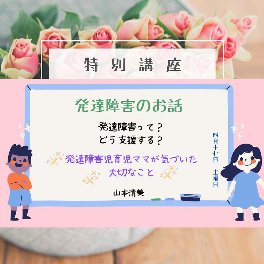 【特別講座】2021年4月17日(土)ZOOM会場
