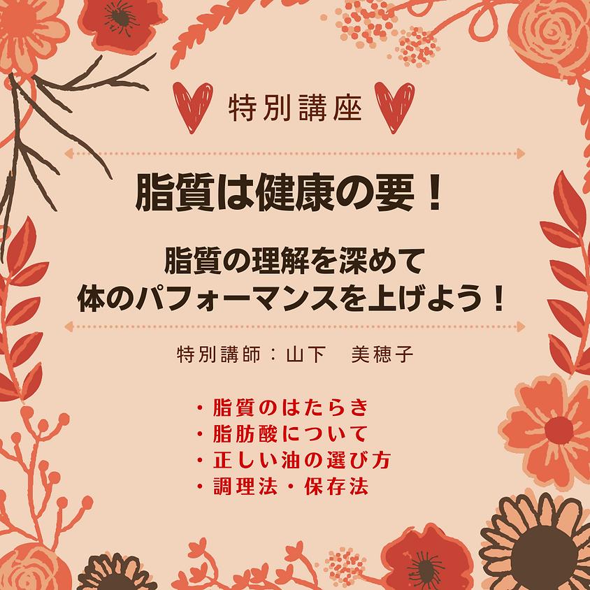 【受付終了】【特別講座】2021年8月25日(水)ZOOM会場