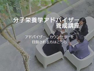 5/31 初心者から学べる分子栄養学講座  in 札幌ZOOMオンライン セミナー後報告