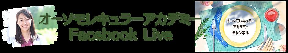 オーソモレキュラーアカデミーチャンネル-title.png