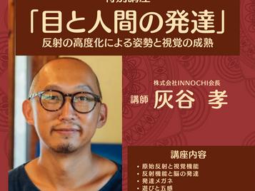 12/13特別講座開催のお知らせ【講師:灰谷 孝】
