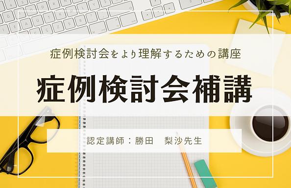10月26日症例検討会補講ステップ1