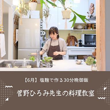 【6月】菅野ひろみ先生の料理教室2.png