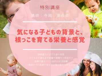 9/25特別講座開催のお知らせ【講師:寺尾 亜由美】