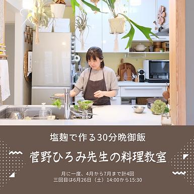 【6月】菅野ひろみ先生の料理教室