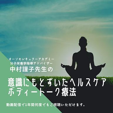 ボディートーク療法動画(中村先生特別講座)