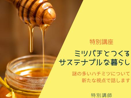 10/15特別講座開催のお知らせ【講師:船山 遥平】