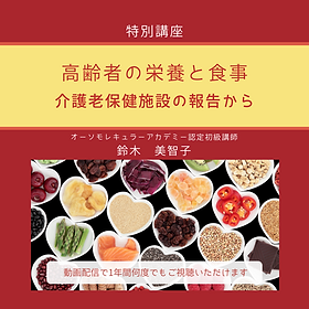 高齢者の栄養と食事動画.png