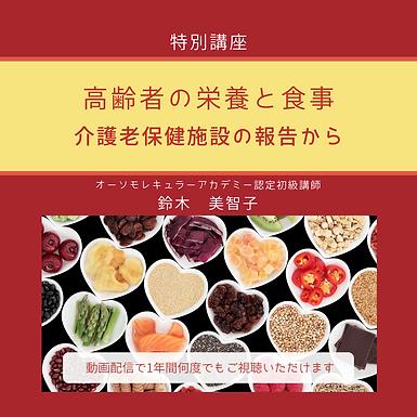高齢者の栄養と食事動画(鈴木先生特別講座)