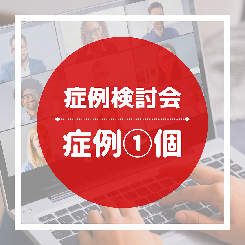 【症例検討会】2022年1月29日(土)ZOOM会場