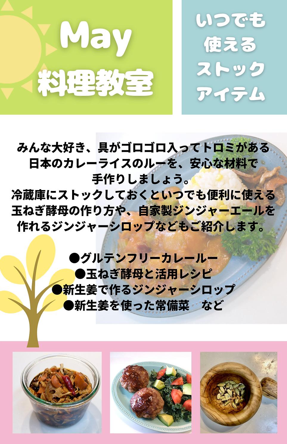 5月お知らせ.png