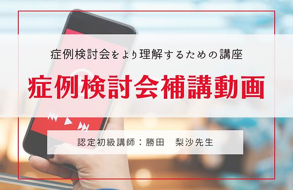 【動画視聴】補講ステップ3(7月20日症例検討会補講)