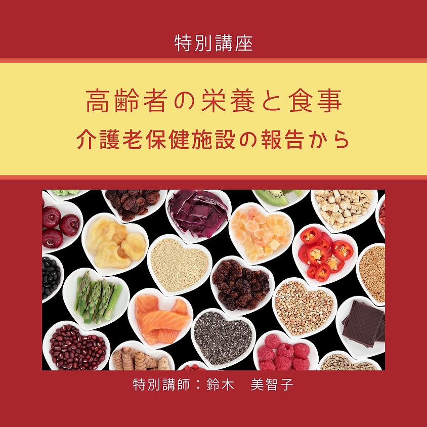 【特別講座】2021年5月29日(土)ZOOM会場