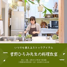 【5月】菅野ひろみ先生の料理教室