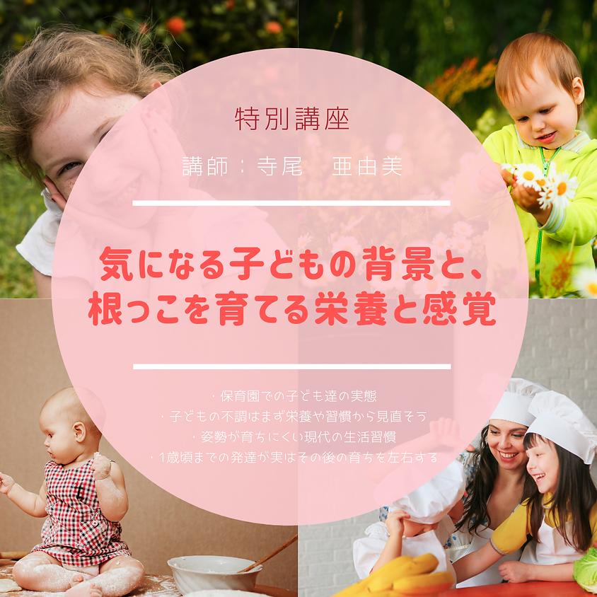 【特別講座】2021年9月25日(土)ZOOM会場