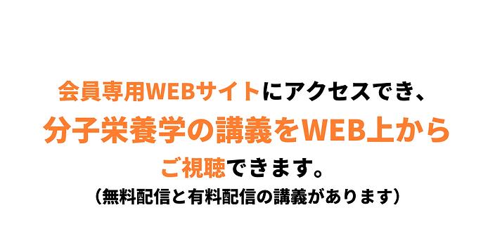 会員専用WEBサイト.png
