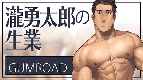 gumroad_info.jpg