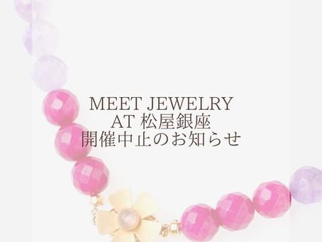 MEET JEWELRY AT 松屋銀座 開催中止のお知らせ