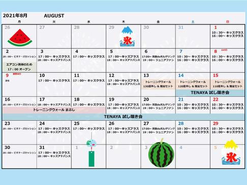 8月の予定でーす!