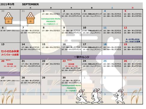 9月の予定です!