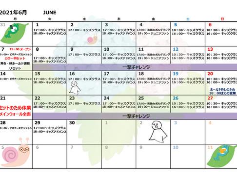 6月の予定が出ました!