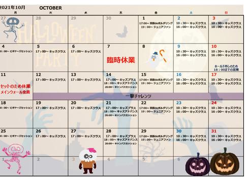 10月の予定です!!