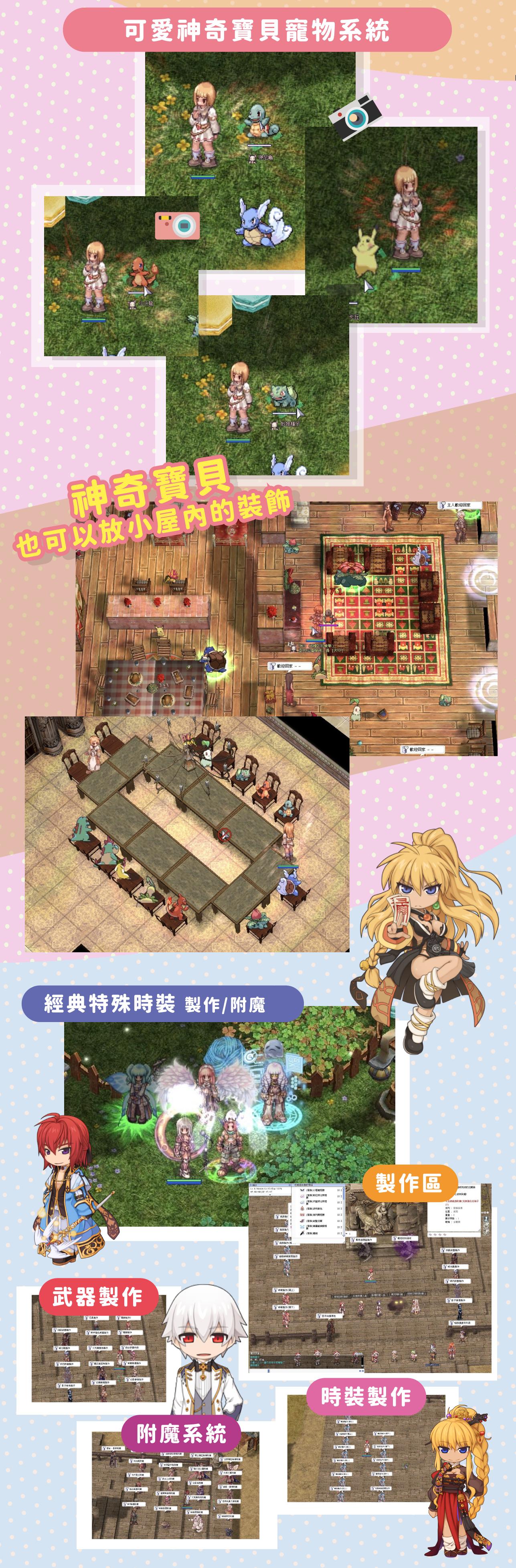 0613RO-遊戲特色3.png