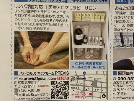 ハッピータウン阪神
