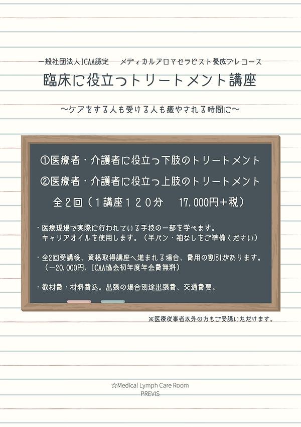 プレ講座案内黒板のコピー.heic