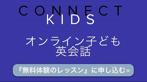 オンラインレッスン Connect Kids Online