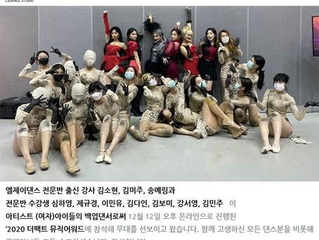 2020 더팩트 뮤직어워드 (여자)아이들 백업댄서 출연 (전문반 김민주외 10명)