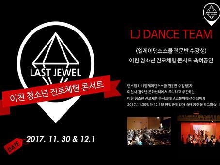 LJ DANCE NEWS [ 이천 진로 체험 콘서트 축하공연 ]