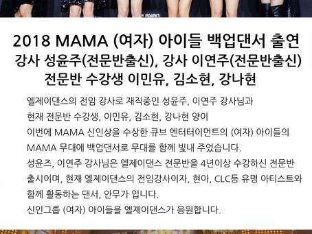 2018 MAMA (여자)아이들 백업댄서 출연(성윤주,이연주강사&김소현,강나현,이민유수강생)