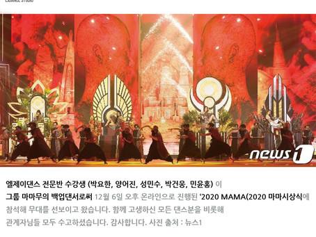2020 MAMA 마마무 백업댄서 출연 / 전문반 박요한 양어진 성님수 박건웅 민윤홍