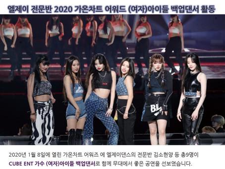 엘제이 전문반 수강생 2020 가온차트 어워즈 (여자)아이들 백업댄서 출연 (김소현외 8명)