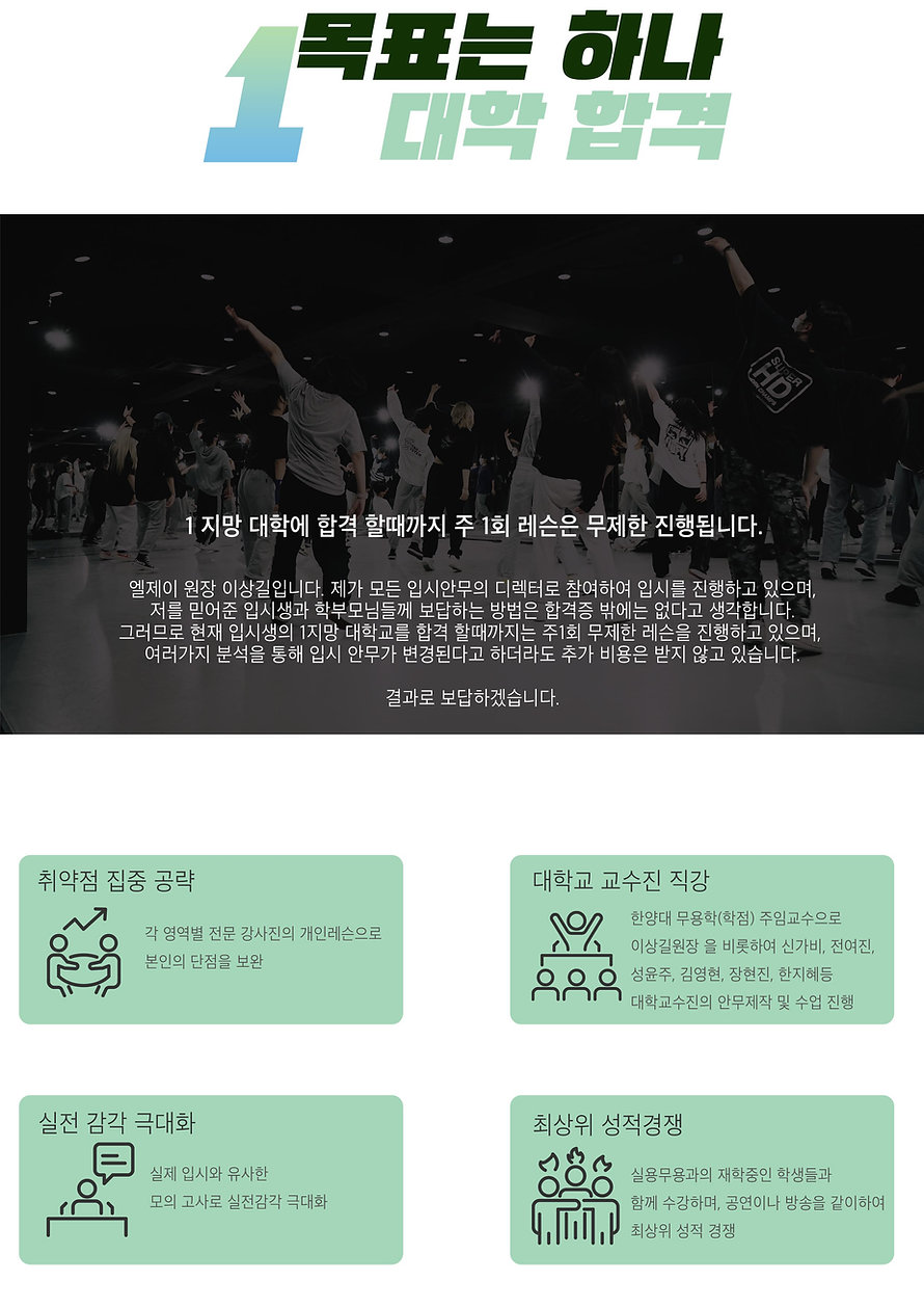 입시반 소개3.jpg