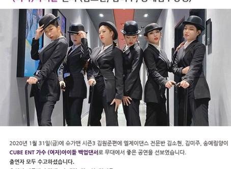 전문반 슈가맨 (여자)아이들 댄서출연