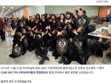 2019년 MBC 가요대제전 CUBE ENT (여자)아이들 _ LION 백업댄서로 전문반 수강생 17명 출연