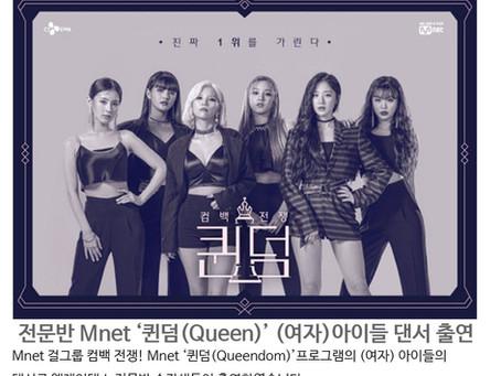 전문반 수강생 Mnet '퀸덤(Queendom)' (여자) 아이들 댄서 출연