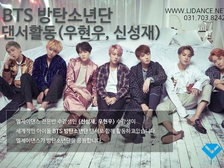 방탄소년단 댄서활동 (전문반 : 우현우, 신성재)