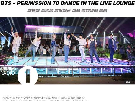 BTS (방탄소년단) 'Permission to Dance' 백업댄서활동  영국방송  BBC [엘제이 전문반 양어진]