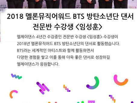 2018 멜론 뮤직 어워드 출연 엘제이댄스 전문반 수강생 임성훈 출연