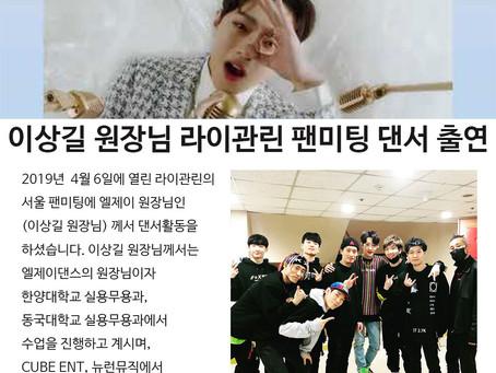 이상길 원장님 라이관린 팬미팅 댄서 활동