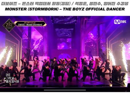 킹덤 더보이즈-몬스터 백업댄서확돌 (전문반 수강생 석정훈, 성민수, 양어진) / The Boyz - Monster official dancer