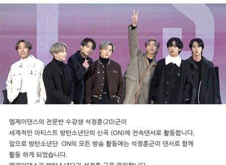 전문반 석정훈 수강생 BTS 방탄소년단 ON 전속 댄서 활동