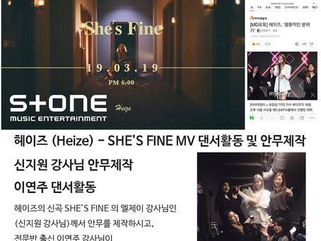 Heize(헤이즈) 'SHE'S FINE'(쉬즈 파인) 안무제작 (신지원강사) / 댄서활동 (이연주)