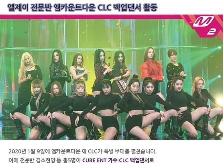 엘제이 전문반 수강생 엠카운트다운 CLC 백업댄서 출연 (김소현 외 4명)