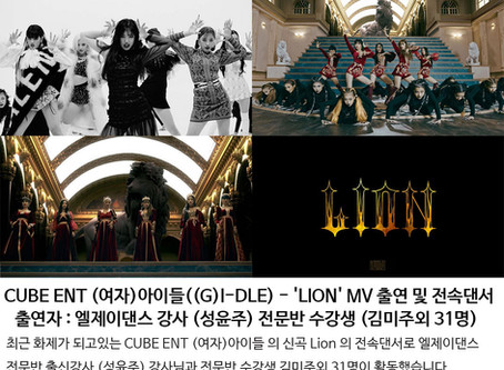 CUBE ENT (여자)아이들((G)I-DLE) - 'LION' MV 출연 및 전속댄서 / 성윤주 강사님, 전문반 수강생(김미주외 31명)