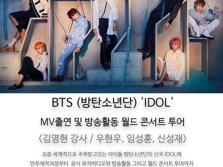 BTS(방탄소년단) IDOL 활동 (우현우, 임성훈, 신성재 수강생 / 김영현 강사)
